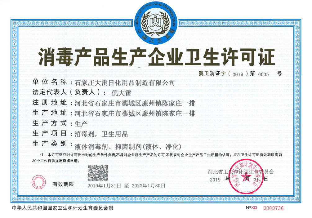 Disinfection permit certification